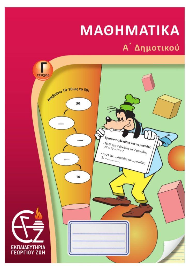 Τεύχος Μαθηματικά Α΄Δημοτικού από τις εσωτερικές εκδόσεις των Εκπαιδευτηρίων Γεωργίου Ζώη
