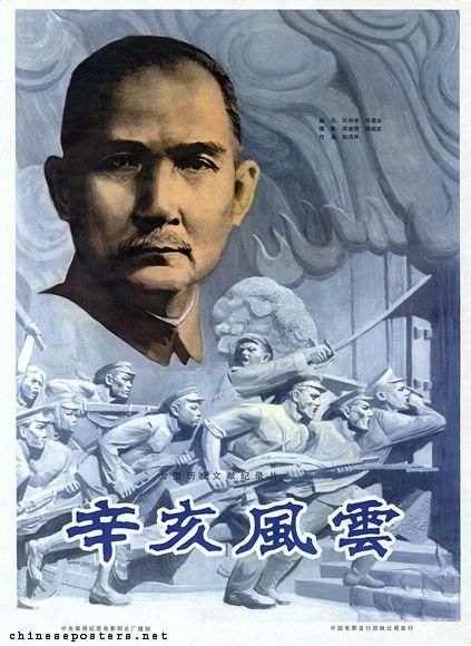 After the Xinhai revolution