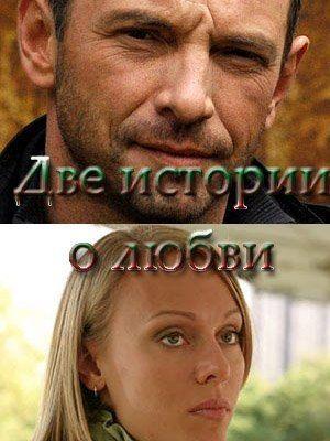Две истории о любви