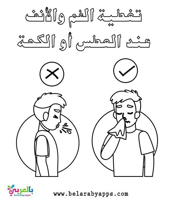 رسومات عن فيروس كورونا للاطفال للتلوين اوراق عمل بالعربي نتعلم Comics Art Peanuts Comics