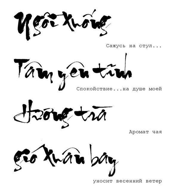 Best vietnamese calligraphy images on pinterest