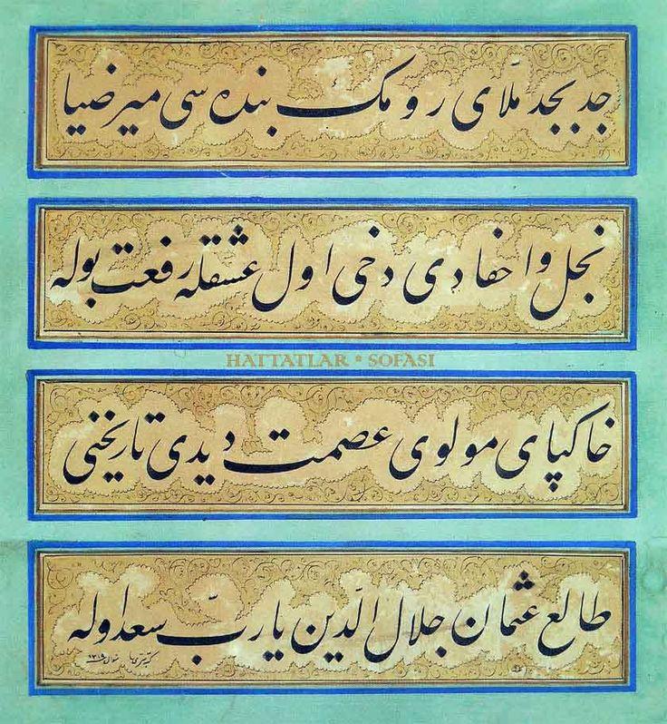 Hattat Şeyh Ali Sırrı Efendi: Hayatı ve Eserleri  Şeceresi baba cihetinden Eşrefzâde-i Rûmî ve ana cihetinden de Niyâzî-i Mısrî hulefâsından Şeyh Ahmedü'l-gazzî'ye uzanan Şeyh Alî Sırrî Efendi, Bursa, Setbaşı'ndaki Şa'bâni dergâhının şeyhi Gâlib E…