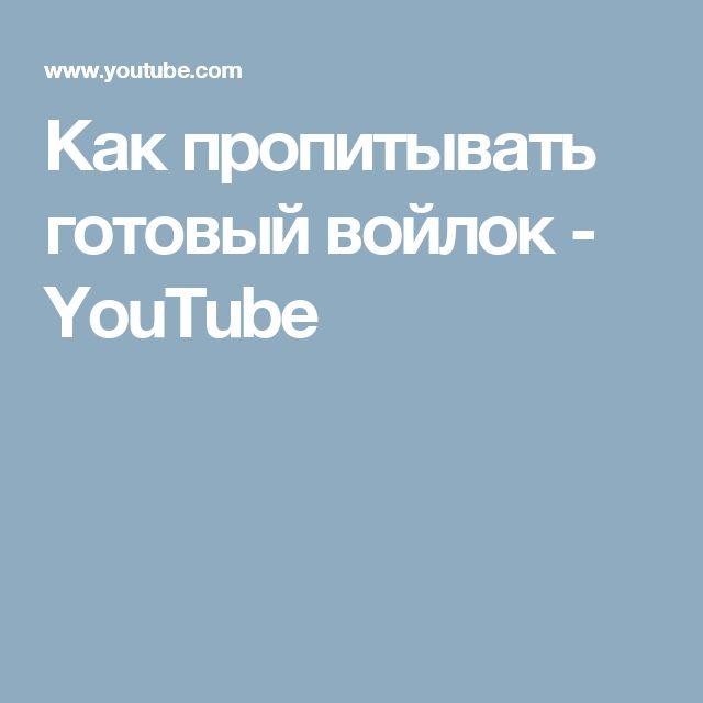 Как пропитывать готовый войлок - YouTube