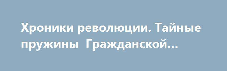 Хроники революции. Тайные пружины Гражданской войны http://rusdozor.ru/2017/01/28/xroniki-revolyucii-tajnye-pruzhiny-grazhdanskoj-vojny/  Историк Елизавета Пашкова о том, почему на некоторых вагонах в эшелонах Чехословацкого корпуса был знак перевернутого треугольника, кто стоял за спиной первого антибольшевистского правительства и какие идеологические обертки были у конфет для «белых» воинов адмирала Колчака. Ведущий — Андрей Фефелов.
