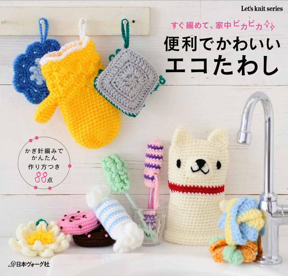 Japanese crochet book : Eco Tawashi ( wash cloth / kitchen sponge ) 便利でかわいいエコたわし