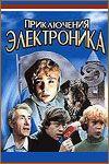 Приключения Электроника - 1979