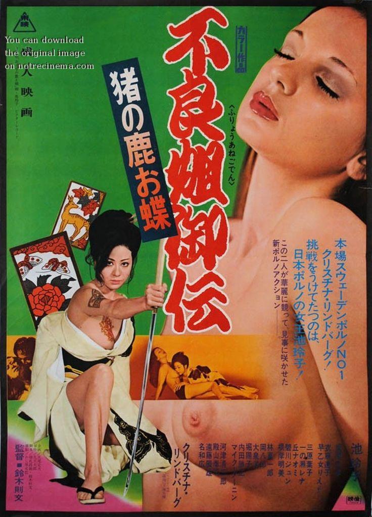 Секс в японском кино фото 663-63