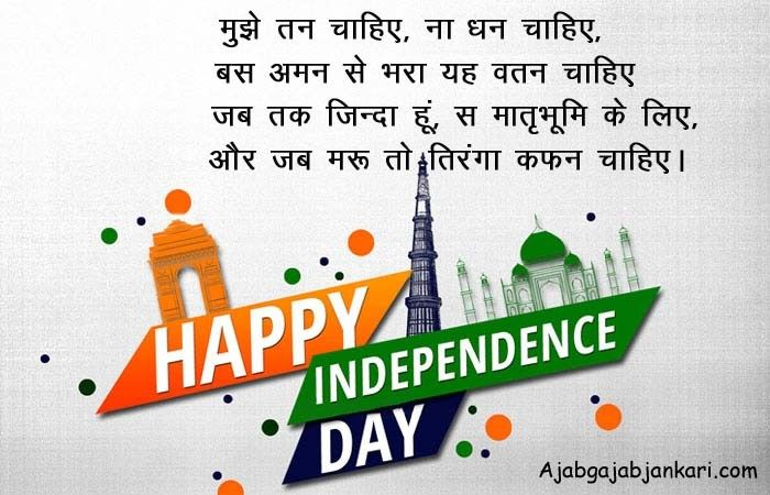 Happy Independence Day Shayari In Hindi 15 August Shayari Happy Independence Day Quotes Independence Day Quotes Independence Day Shayari