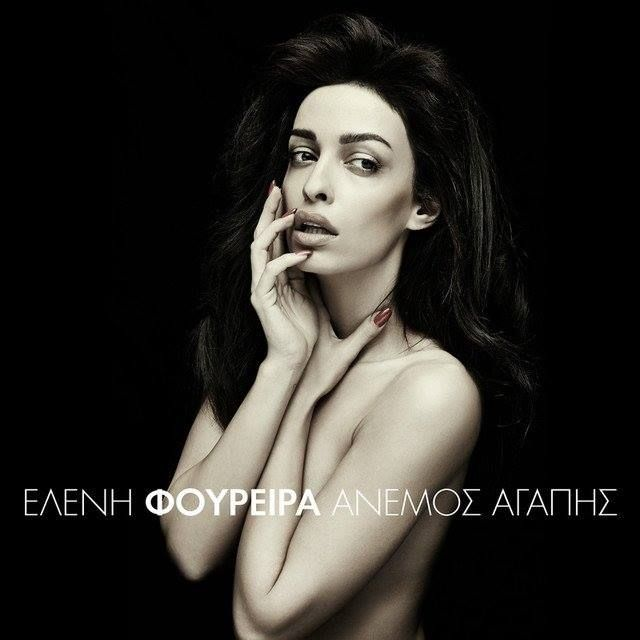 Eleni Fouriera - Greek Singer
