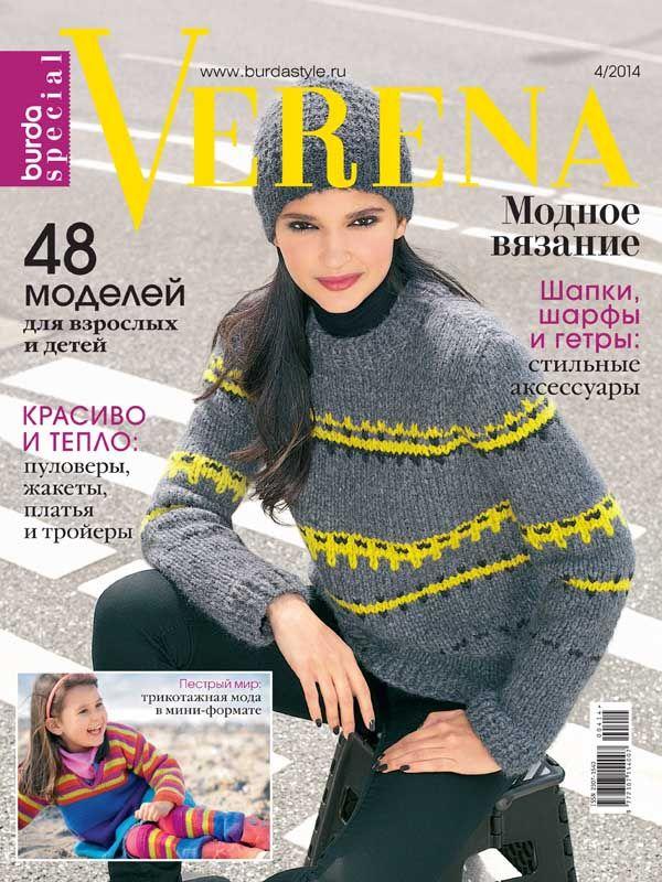 Журнал по вязанию Verena. Спецвыпуск №4/2014 на Verena.ru
