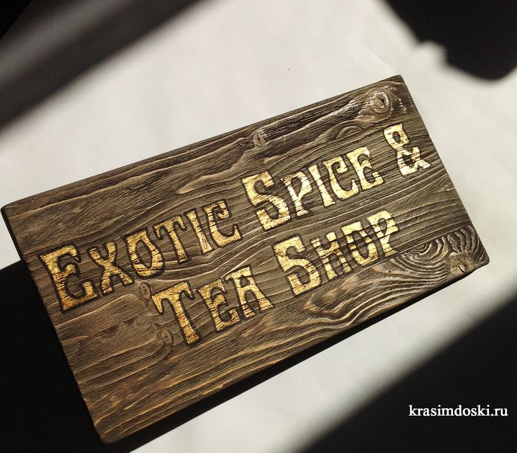 Та самая #вывеска из магазинчика #розали калверт Для тех, кто знает свою сущность.  #ручнаяработа 20x40см #гримм #сказки #рыжехвост #DavidGiuntoli #магия #винтаж #доска #wood #woodboard #woodsigns #дом #табличка #надпись #spise #tea #чай #этолюбовь #vintage #специи #существо #grimm #rosaleecalvert #декор #фотосессия #кухня #милыевещицы #handmade