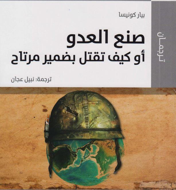صنع العدو أو كيف تقتل بضمير مرتاح أحد أشهر الكتب في العالم السياسي Sinaet Aleadu كتاب
