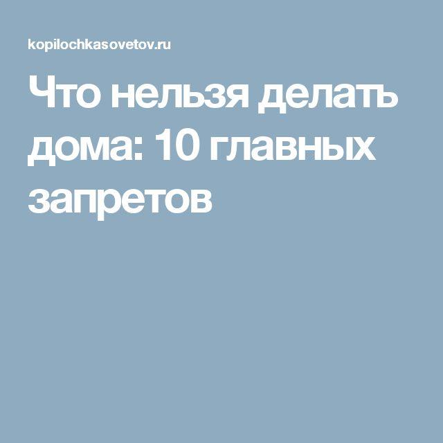 Что нельзя делать дома: 10 главных запретов