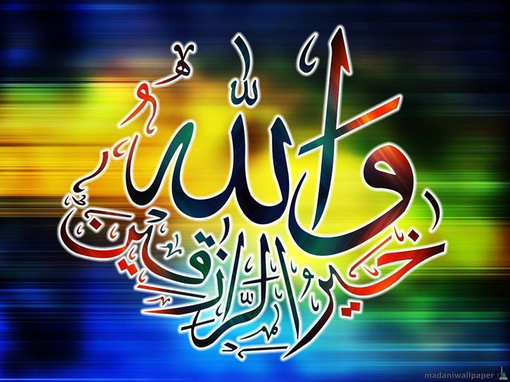 Beautiful and Colourful D Islamic Wallpapers to Download Free 1024×768 Islamic Picture Wallpapers (38 Wallpapers)   Adorable Wallpapers