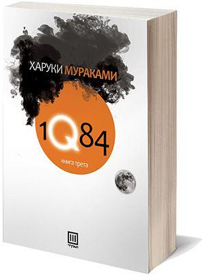 "Книга: ""1Q84"" – Харуки Мураками #books"