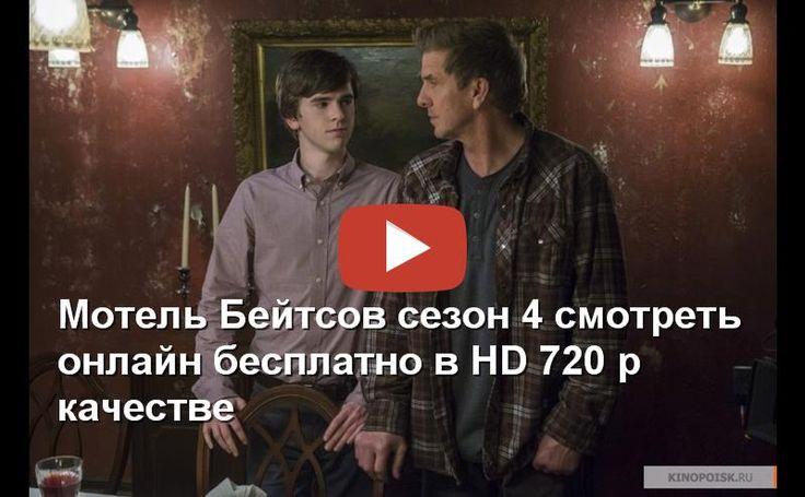 Мотель Бейтсов 4 сезон 7 серия от 25.04.2016