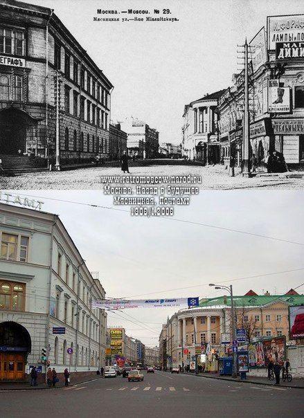 Мясницкая улица: 1906 и 2006.
