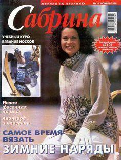 РУКОДЕЛИЕ:ВЯЗАНИЕ,ШИТЬЕ_КРОЙ: #Sabrina1998_11