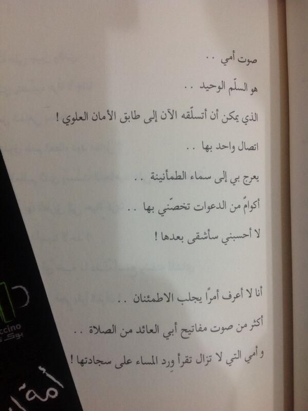 في كلّ قلبٍ مقبرة - ندى ناصر