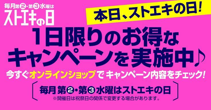 【夏の装飾品ALL10%OFF!】毎月第2・第3水曜日はストエキの日!本日限りのお得なキャンペーン!5/20(水)23:59まで![ストアエキスプレス]