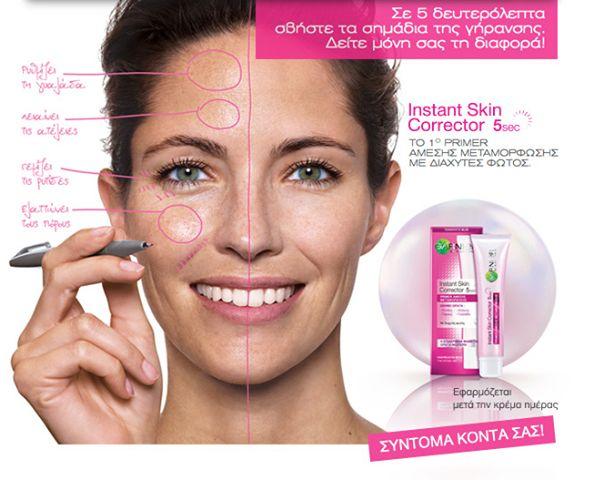 5 από εσάς κερδίζουν από 1 καλλυντικό της Garnier «Instant Skin Corrector 5 sec»