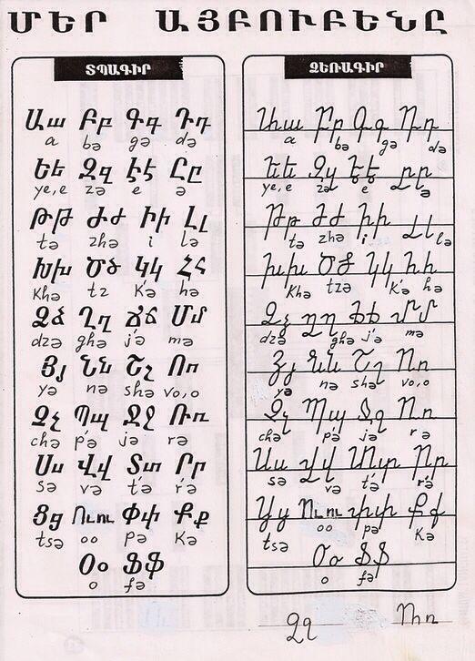 армянские стихи прописью старину считалось