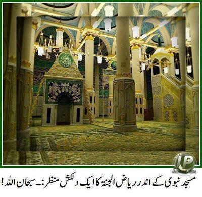 Riazul Janat in Masjid e Nabvi in Madina (KSA)