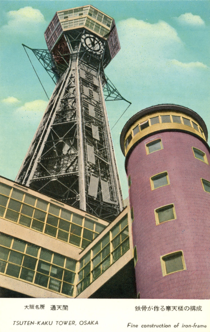 通天閣 #Osaka #Japan #history Osaka Japan history