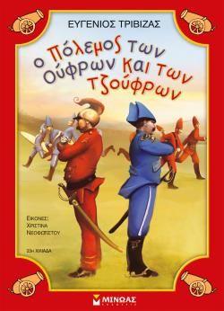 """Θα πάρετε μέρος στον """"Πόλεμο των Ούφρων και των Τζούφρων""""; Το Σάββατο 5/4 στις 14:00 στον ΙΑΝΟ, Σταδίου 24, Αθήνα."""