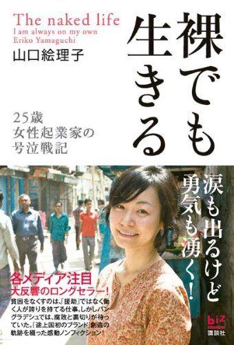 Amazon.co.jp: 裸でも生きる――25歳女性起業家の号泣戦記 (講談社BIZ): 山口 絵理子: 本