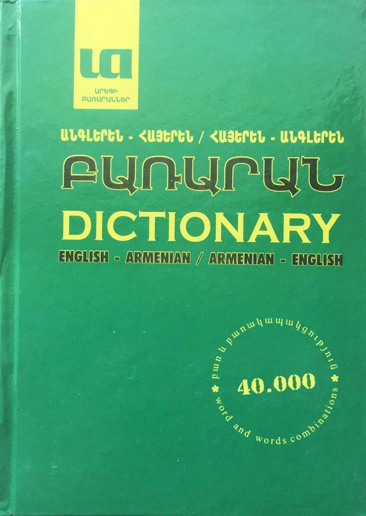 English-Armenian / Armenian-English Dictionary: Over 40,000 Entries