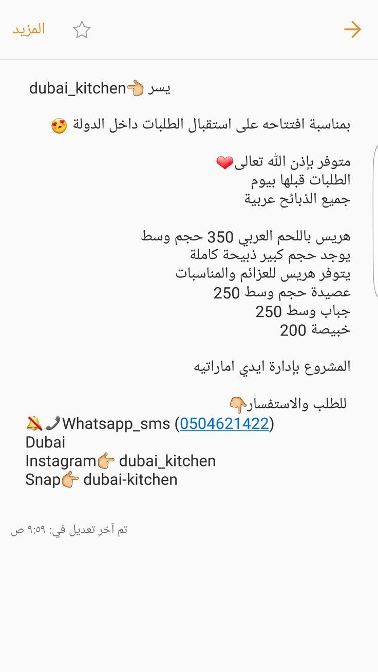 معلومات عن الاإعلان Dubai Kitchen يسر بمناسبة افتتاحه على استقبال الطلبات داخل الدولة متوفر بإذن الله تعالى الطلبات قبلها بيوم ج Dubai Woc Oils