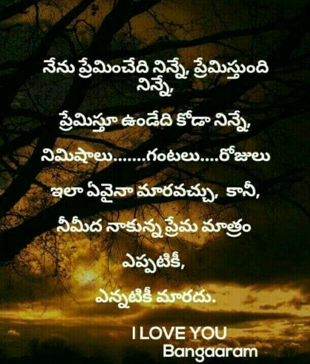 Love Failure Quotes In Telugu Wallpapers: Love Quotes, Quotes