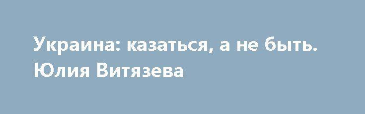 Украина: казаться, а не быть. Юлия Витязева http://apral.ru/2017/06/09/ukraina-kazatsya-a-ne-byt-yuliya-vityazeva/  Никто с таким жаром не доказывает свою правдивость, как лжец, [...]