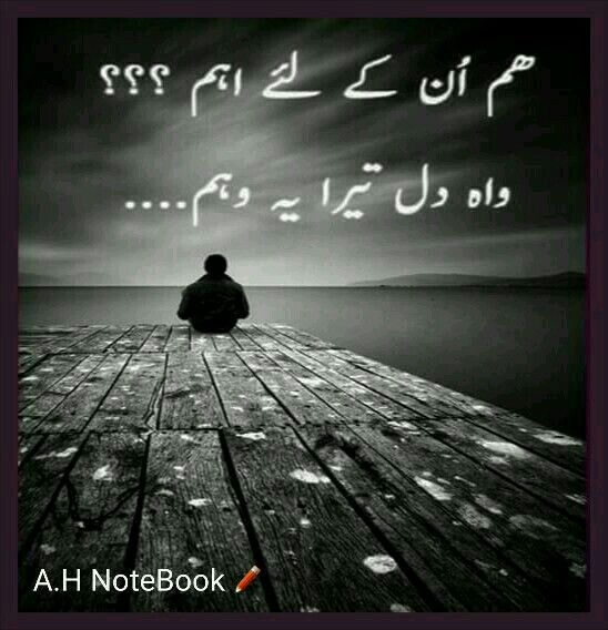 899 Best Urdu Images On Pinterest