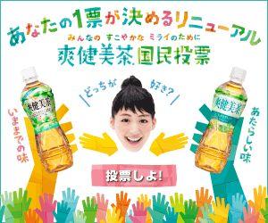 Coca-Cola コカ・コーラ / 爽健美茶