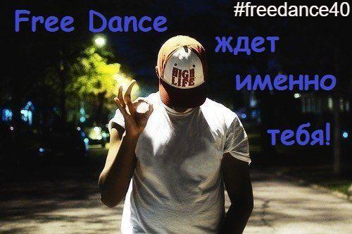 👟👟👟 Сегодня танцуем хип-хоп, провожаем лето и встречаем НОВЫЙ ТАНЦЕВАЛЬНЫЙ СЕЗОН! Друзья, ОТКРЫТ НАБОР во ВСЕ ГРУППЫ!  #РАСПИСАНИЕ_FREEDANCE40 НА 29 августа:  ❤️ КРАСНЫЙ ЗАЛ:  16:00 - Хип-Хоп (9-15 лет), Игорь 17:30 - Хип-Хоп (6-8 лет), Игорь 18:15 - Дети (3-5 лет), Наталья  Будь свободным - Танцуй! ___________________________________________  Free dance — Танцевальный центр №1 в Обнинске Адрес: г. Обнинск, ул. Маркса 100  Телефон: 8 (48439) 79-335 Сайт: fdcenter.ru Email…