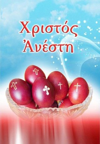 Τόσα πολλὰ εἶναι καὶ σημαίνει τὸ «Χριστὸς Ἀνέστη»!!!