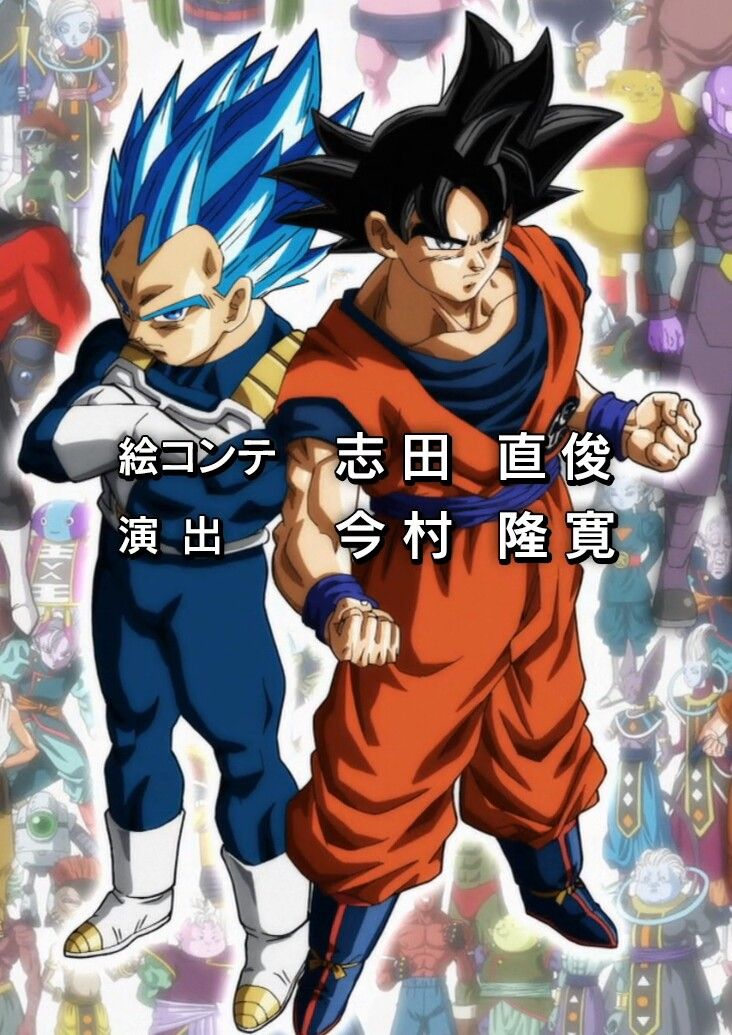 Goku y vegeta los dos tienen los ojos como los de el migatte no gokui solo que vegeta los tiene azules es todo un misterio en esta foto o es que solo lo hacen para hacer un gran misterio ni yo se