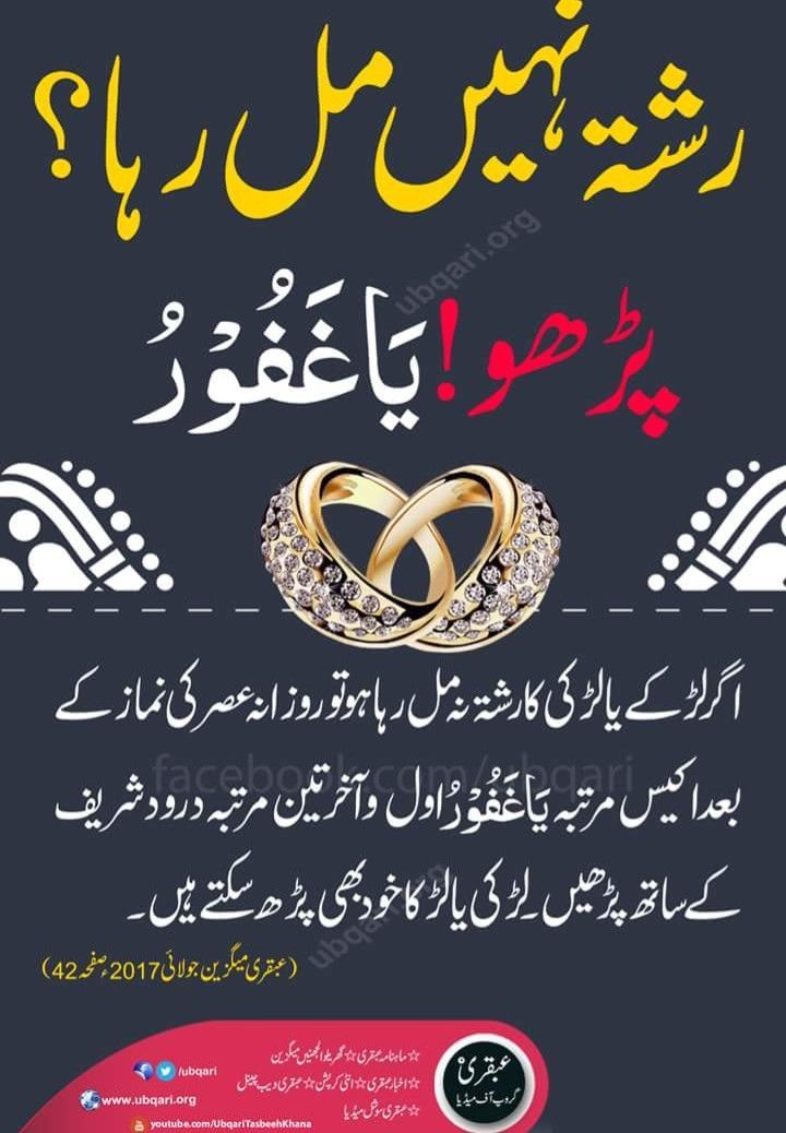 Good Night Poetry In Urdu Pics : night, poetry, Night, Poetry, Islamic, Quotes,, Quran, Quotes, Inspirational,