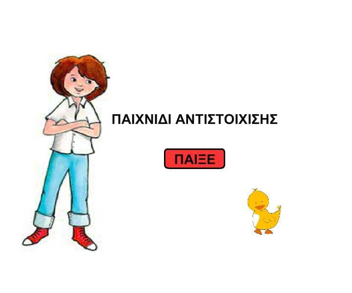 Το παιχνίδι αυτό σχεδιάστηκε για την πρώτη ενότητα των Ελληνικών της Α΄ τάξης. Οι μαθητές πρέπει να αντιστοιχίσουν τις λέξεις παπί, πίτα, πίπα, πατάτα και πανί με την αντίστοιχη εικόνα.