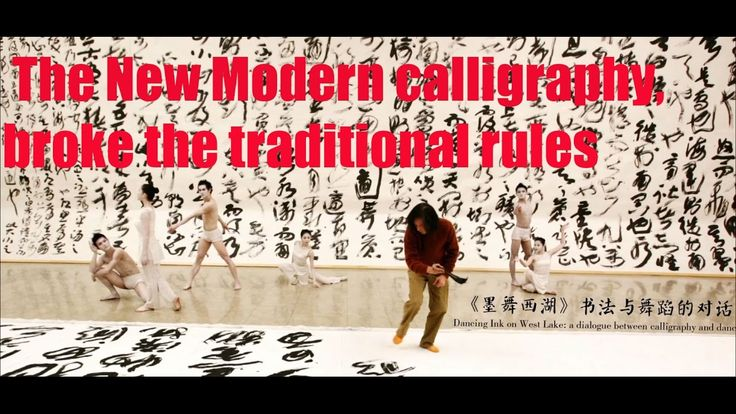 [Art] The New Modern calligraphy, broke the traditional rules | More China