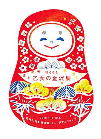 japan poster from 金沢(岩本) – 5 - 田中聡美デザインからみる金沢。2 | dacapo (ダカーポ) the web-magazine
