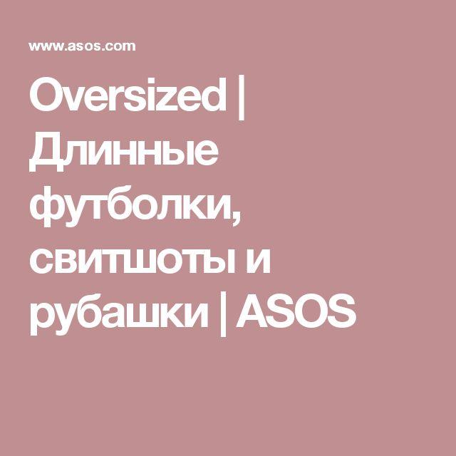 Oversized | Длинные футболки, свитшоты и рубашки | ASOS