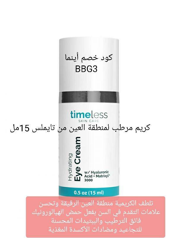 Pin By Badriah On العناية بالجسم Timeless Skin Care Drink Bottles Bottle