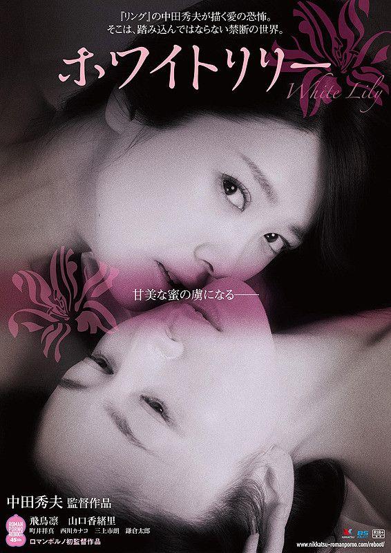 Howaito rirî - White Lily 2017 Japan Erotic Movie Full HD Watch (English  Subtitle)