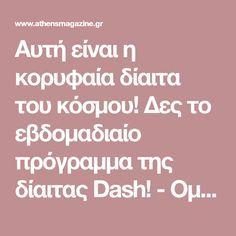 Αυτή είναι η κορυφαία δίαιτα του κόσμου! Δες το εβδομαδιαίο πρόγραμμα της δίαιτας Dash! - Ομορφιά & Υγεία - Athens magazine