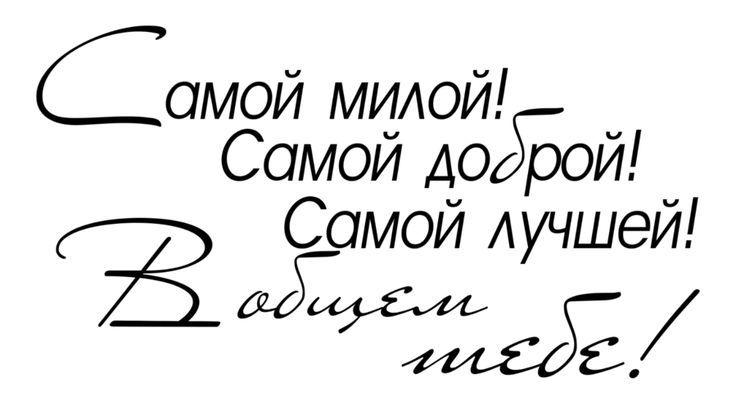 Короткая надпись на открытке подруге