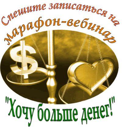 Знаете ли вы, как деньги появляются в вашей жизни?     От чего зависит ваше благосостояние?     Можно ли на это как-то повлиять?     Как справиться с долгами, постоянной нехваткой денег?     Какую роль играет во всем этом ваша психика?     И главное - можно ли научиться управлять денежными потоками и как?  Количество мест - ограничено. Успейте записаться: http://psyhelp24.org/hochy-bolshe-deneg-vebinar/
