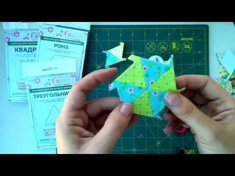 Лоскутное шитье с использованием бумажных шаблонов